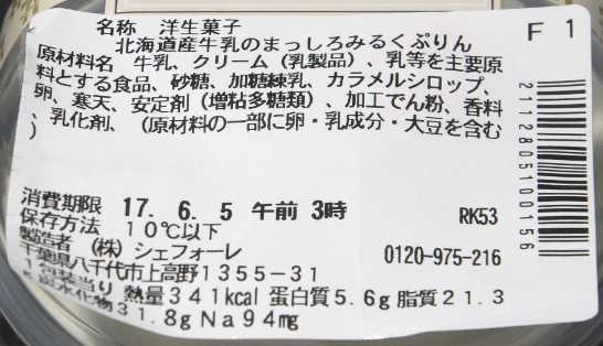 コンビニスイーツだ_北海道産牛乳のまっしろみるくぷりん【セブンイレブン】カロリー原材料表示00