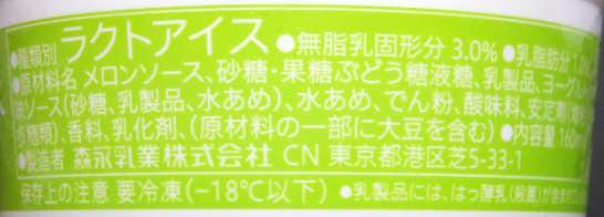コンビニスイーツだ_メロンヨーグルト味氷【セブンイレブン】カロリー原材料表示00