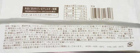 コンビニパンだ_パクチー香るミートパイ【ローソン】カロリー原材料表示00