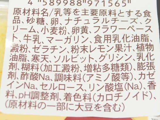 コンビニスイーツだ_ふわとろチーズケーキ【ファミリーマート】カロリー原材料表示01