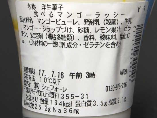 コンビニスイーツだ_食べるマンゴーラッシー【セブンイレブン】カロリー原材料表示00