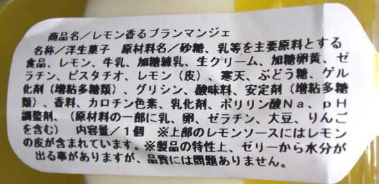 コンビニスイーツだ_レモン香るブランマンジェ【ファミリーマート】カロリー原材料表示01