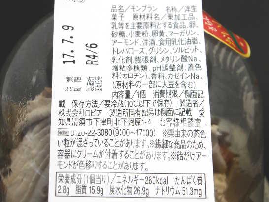 コンビニスイーツだ_モンブラン【ファミリーマート】カロリー原材料表示00