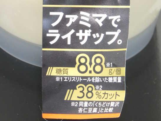 コンビニスイーツだ_RIZAP クリーミー杏仁豆腐【ファミリーマート】外観01