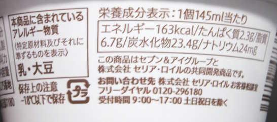 コンビニスイーツだ_チョコミント氷【セブンイレブン】カロリー原材料表示01