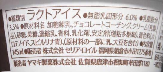 コンビニスイーツだ_チョコミント氷【セブンイレブン】カロリー原材料表示00