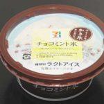 チョコミント氷【セブンイレブン】