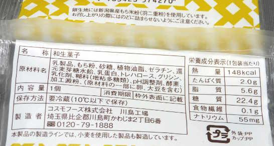 コンビニスイーツだ_もちふわチーズ大福【ローソン】カロリー原材料表示00