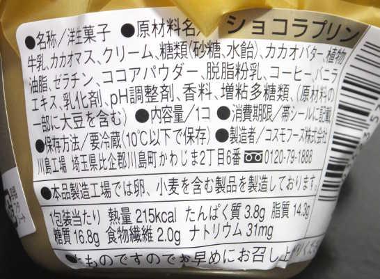 コンビニスイーツだ_GODIVA ショコラプリン【ローソン】カロリー原材料表示00