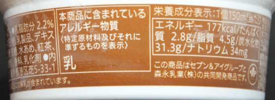 コンビニスイーツだ_ロイヤルティーラテ氷【セブンイレブン】カロリー原材料表示00