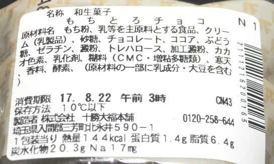 コンビニスイーツだ_もちとろチョコ【セブンイレブン】カロリー原材料表示00