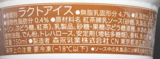 コンビニスイーツだ_ロイヤルティーラテ氷【セブンイレブン】カロリー原材料表示01