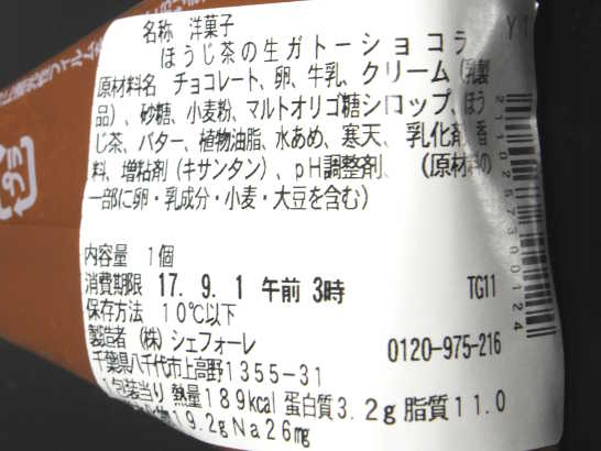 コンビニスイーツだ_ほうじ茶の生ガトーショコラ【セブンイレブン】カロリー原材料表示00