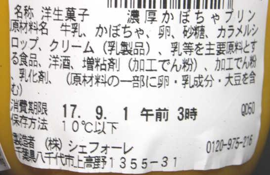 コンビニスイーツだ_濃厚かぼちゃプリン【セブンイレブン】カロリー原材料表示00