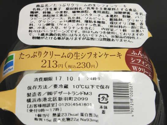 コンビニパンだ_たっぷりクリームの生シフォンケーキ【ファミリーマート】カロリー原材料表示00