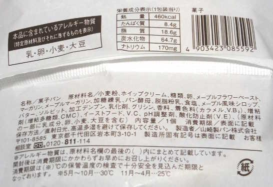 コンビニパンだ_メープル&ホイップメロンパン【ローソン】カロリー原材料表示00