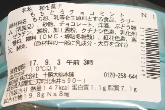 コンビニスイーツだ_もちとろチョコミント【セブンイレブン】カロリー原材料表示00