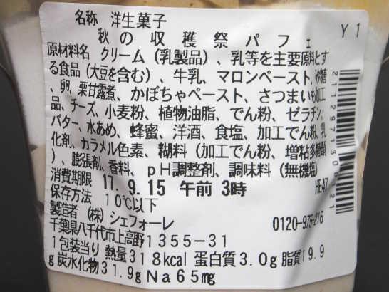 コンビニスイーツだ_秋の収穫祭パフェ【セブンイレブン】カロリー原材料表示00