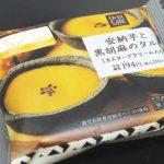 安納芋と黒胡麻のタルト(カスタードクリーム入り)【ローソン】