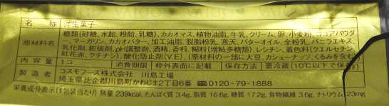 コンビニスイーツだ_GODIVA ガトーショコラ【ローソン×ゴディバ】カロリー原材料表示00