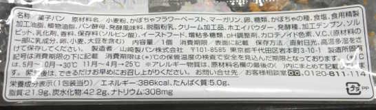 コンビニパンだ_パンプキンパイ【ファミリーマート】カロリー原材料表示00