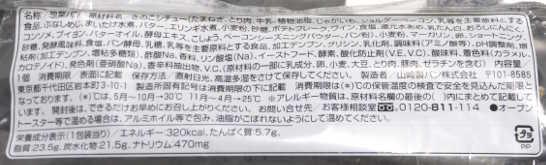 コンビニパンだ_3種のきのこのシチューパイ【ファミリーマート】カロリー原材料表示00