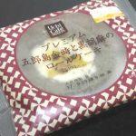 五郎島金時と黒胡麻のロールケーキ【ローソン】
