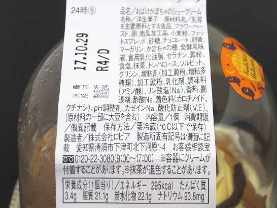 コンビニパンだ_おばけかぼちゃのシュークリーム【ファミリーマート】カロリー原材料表示00