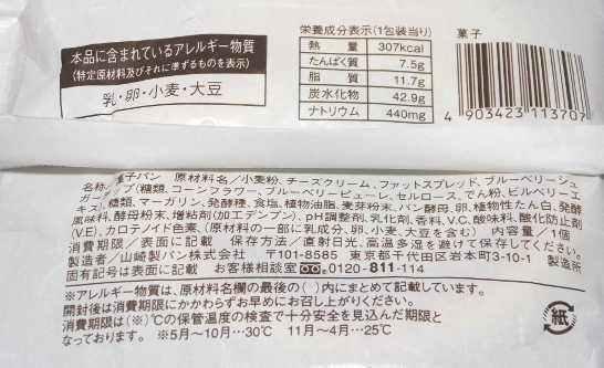 コンビニパンだ_ふわふわベーグル(ブルーベリー&チーズクリーム)【ローソン】カロリー原材料表示00