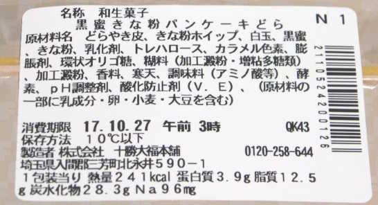 コンビニパンだ_黒蜜きな粉パンケーキどら【セブンイレブン】カロリー原材料表示00