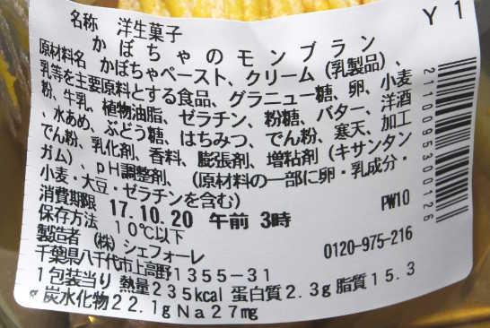 コンビニスイーツだ_かぼちゃのモンブラン【セブンイレブン】カロリー原材料表示00