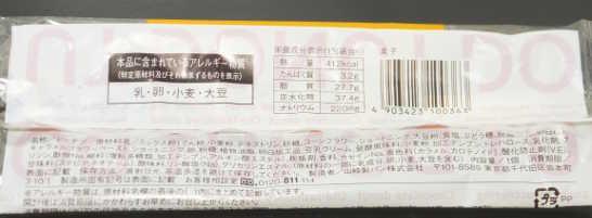 コンビニパンだ_クリームインチュロス キャラメル【ローソン】カロリー原材料表示00