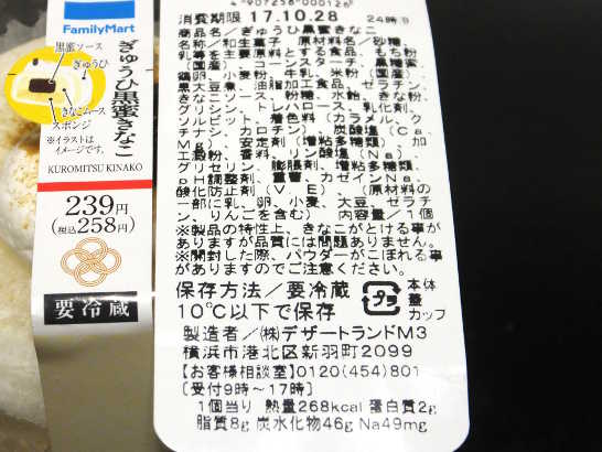 コンビニパンだ_ぎゅうひ黒蜜きなこ【ファミリーマート】カロリー原材料表示00