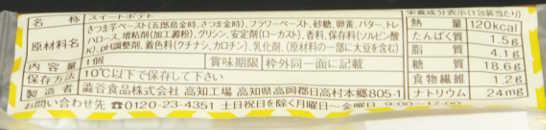 コンビニパンだ_五郎島金時のスイートポテト【ローソン】カロリー原材料表示00
