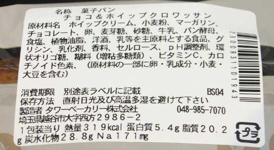 コンビニパンだ_チョコ&ホイップクロワッサン【セブンイレブン】カロリー原材料表示00