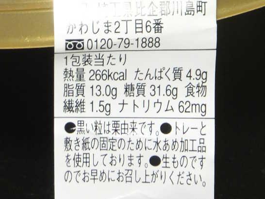 コンビニスイーツだ_和栗のモンブランノエル【ローソン】カロリー原材料表示01