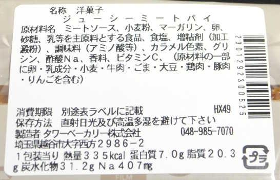 コンビニパンだ_ジューシーミートパイ【セブンイレブン】カロリー原材料表示00