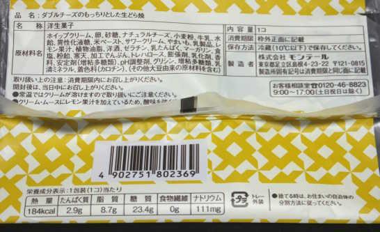 コンビニパンだ_ダブルチーズのもっちりとした生どら焼【ローソン】カロリー原材料表示00