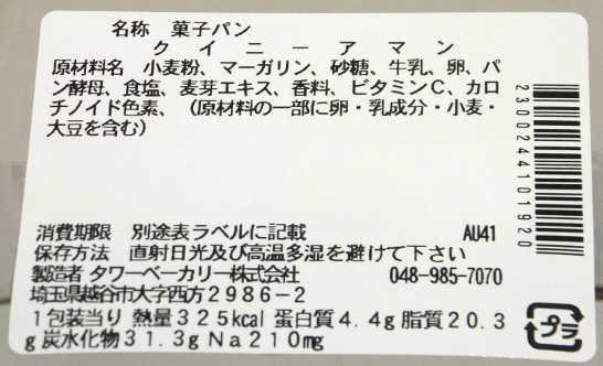 コンビニパンだ_クイニーアマン【セブンイレブン】2017カロリー原材料表示00