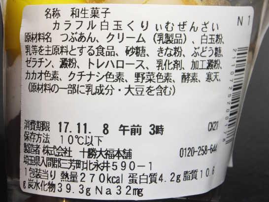 コンビニパンだ_5色のカラフル白玉くりぃむぜんざい【セブンイレブン】カロリー原材料表示00
