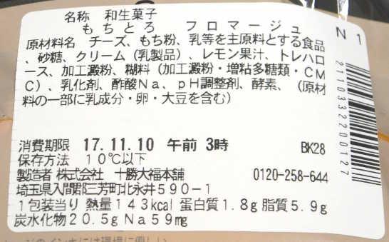 コンビニパンだ_もちとろフロマージュ【セブンイレブン】カロリー原材料表示00
