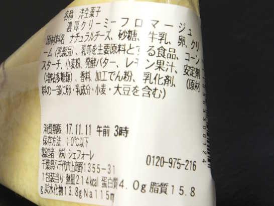 コンビニパンだ_濃厚クリーミーフロマージュ【セブンイレブン】カロリー原材料表示00