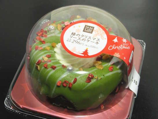 コンビニスイーツだ_緑のクリスマスリースのケーキ【ローソン】外観00