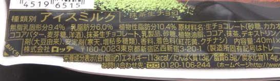 コンビニスイーツだ_濃厚生チョコ 宇治抹茶【セブンイレブン】カロリー原材料表示00