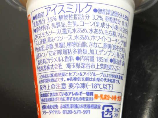 コンビニスイーツだ_ワッフルコーン 桔梗信玄餅味【セブンイレブン】カロリー原材料表示01