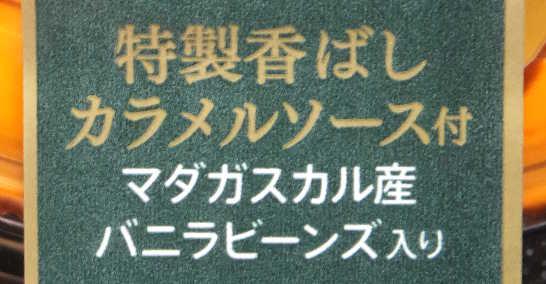 コンビニスイーツだ_くちどけ贅沢プリン 生キャラメル【ファミリーマート】外観01