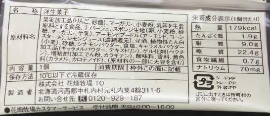 コンビニスイーツだ_アップルタルト【ローソン】カロリー原材料表示00