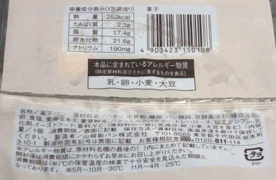 コンビニパンだ_バター香るクイニーアマン【ローソン】カロリー原材料表示00