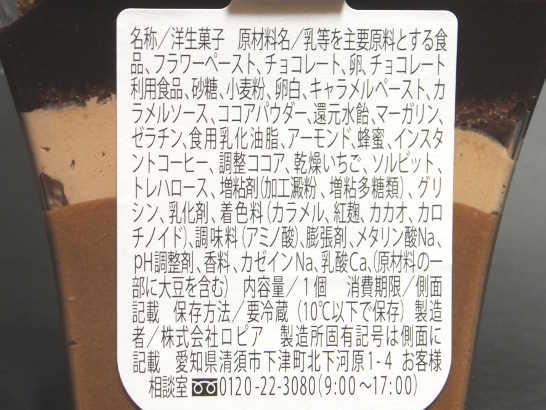 コンビニスイーツだ_ショコラパルフェ ケンズカフェ東京監修【ファミリーマート】カロリー原材料表示01