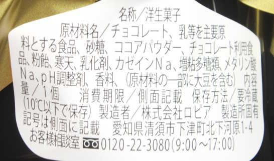 コンビニスイーツだ_カカオ香るチョコプリン【ファミリーマート】カロリー原材料表示01